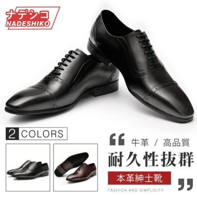 革靴 本革 牛革 メンズシューズ シューズ メンズ ビジネ スシューズ 紳士靴  おしゃれ  カジュアル  カジュアルシューズ 通勤 フォーマル  オフィス