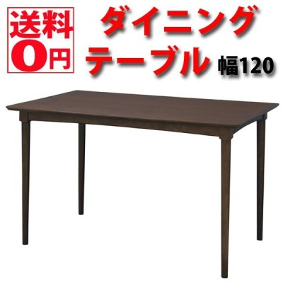 Simple Design・シンプルデザイン ダイニングテーブル単品 NET-831TBR
