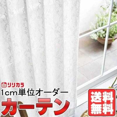 【生地のみの購入! ※1m以上10cm単位で購入可能】カーテン&シェード リリカラ オーダーカーテン FD Lace FD53518