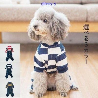 犬 服 犬の服 ペット服 2021新作 可愛い ドッグウェア コート 秋冬 保温防寒 選べる3色 小中型犬