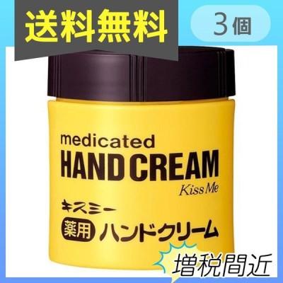 キスミー薬用ハンドクリーム 75g ((ボトルタイプ)) 3個セット