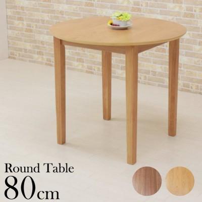 ダイニング丸テーブル 幅80cm mt80-360 MTウォールナット色/MT-WN ナチュラルオーク色/NA-OAK サークル スリム 北欧 木製 アウトレット 2s-1k-178 th hg