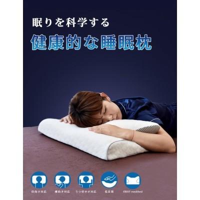 枕 まくら ピロー 低反発枕 洗える ホテル仕様 送料無料 寝返り上手枕 いびき 通気 カバー付き 快眠 誕生日 引越し お祝い ギフト 横向き 肩こり軽減
