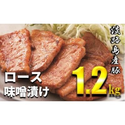 EV08:淡路島産豚肉ロース味噌漬け