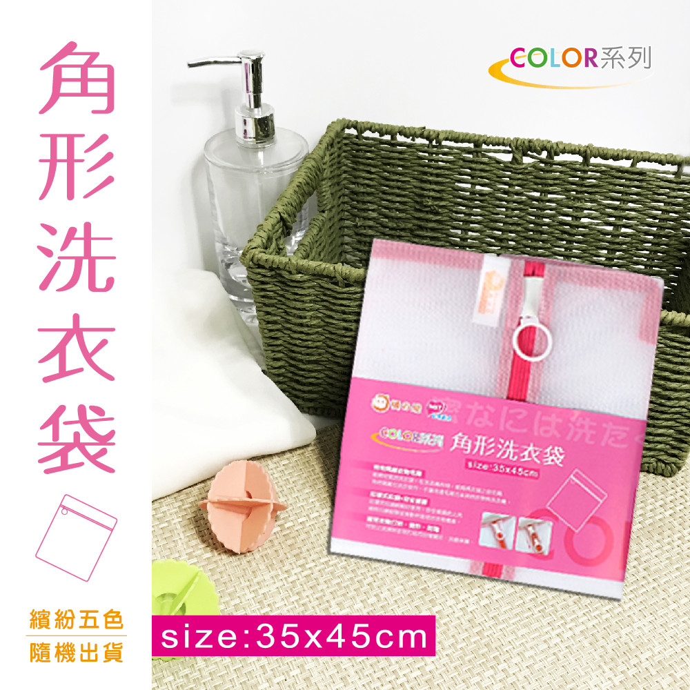 mit台灣製造橘之屋 color-角形洗衣袋 (35x45cm)