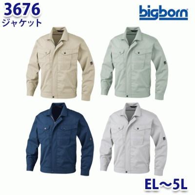 BIGBORN 3676 ジャケット ELから5L ビッグボーンエコワールド