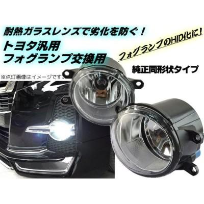HID化に!トヨタ純正同形状/耐熱ガラスレンズ製フォグランプユニット/H8/H11/H16/光軸調整付/左右セット