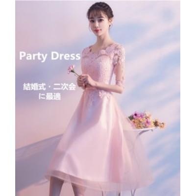 パーティードレス ウェディングドレス ワンピース イベント 宴会 同窓会 二次会 結婚式 ミモレ丈 袖あり セクシ レースドレス ピンク