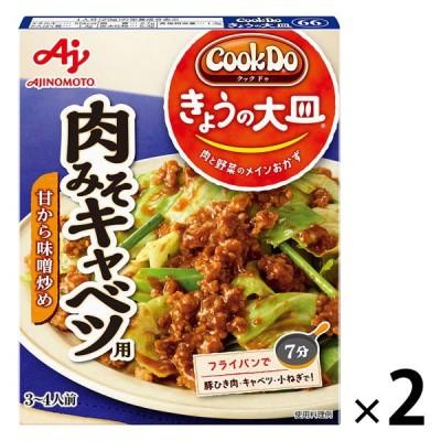 味の素 CookDo(クックドゥ) きょうの大皿 肉みそキャベツ用 3〜4人前 2個