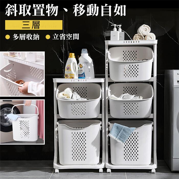 嚴選市集(三層) 北歐風可斜取置物收納推車洗衣籃