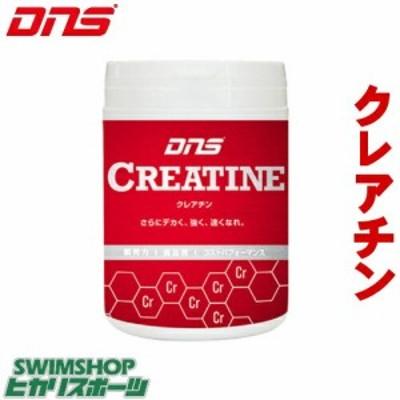 【まとめ買いクーポン配布中】DNS ディーエヌエス クレアチン(300g) サプリメント  DNS88007