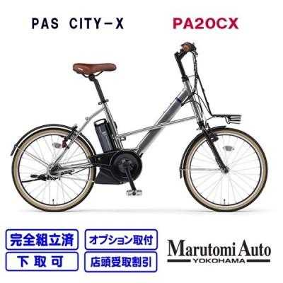 【在庫有り】PAS CITY-X ミラーシルバー シティX PA20CX 20型 12.3Ah 2020年モデル ヤマハ 電動アシスト自転車