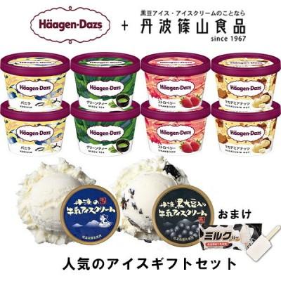 HD ハーゲンダッツと丹波篠山食品人気のカップアイス10個セット(おまけのミルクバー付き)