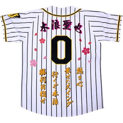 阪神タイガース 木浪 聖也 選手 応援 ユニホーム 背中 刺繍 セット(背番号・胸番号0) 送料無料