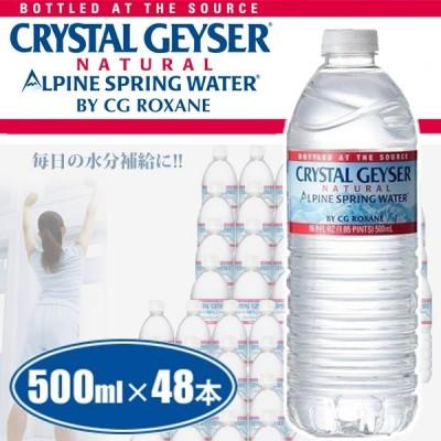 【送料無料】クリスタルガイザー 500mL×48本 セット Crystal Geyser ミネラルウォーター※並行輸入品