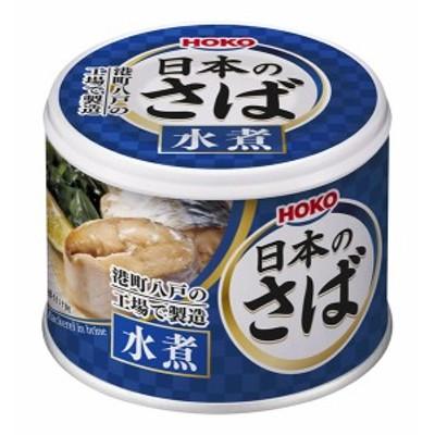 【送料無料】(株)宝幸 日本のさば水煮12缶【代引不可】【ギフト館】