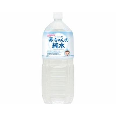 【送料無料】ベビーのじかん 赤ちゃんの純水 2L×6本【和光堂】【ケース販売】