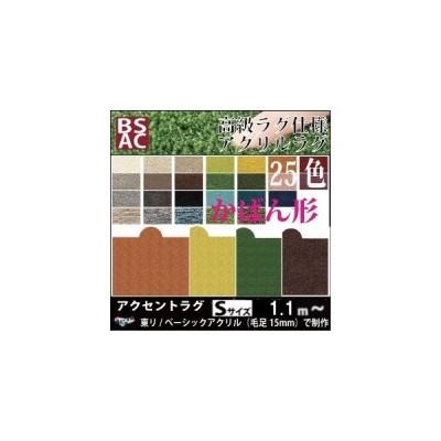 ラグ ラグマット 高級ラグ/かばん形/110×100cm 他/ベーシックアクリル/25色/サイズ変更可/日本製