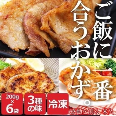 お取り寄せグルメ 2つの味噌漬けと生姜焼き セット(家庭用) 詰め合わせ 豚ロース肉 お肉 肉 豚肉 人気 2021 ご飯のお供 ごはんに合うおかず 食べ物