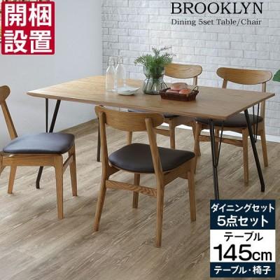 ダイニングテーブルセット 145テーブル 4人掛け 開梱設置 5点セット 145 チェア 椅子 ブルックリン