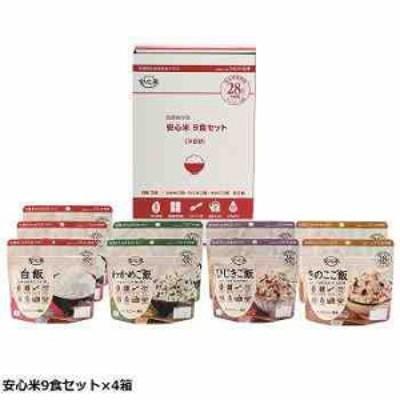 アルファー食品 安心米9食セット×4箱 11421621(支社倉庫発送品)