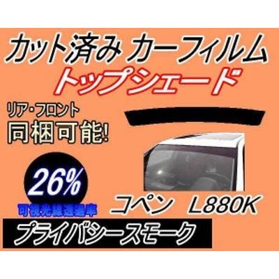 ハチマキ コペン L880K (26%) カット済み カーフィルム 車種別 ダイハツ
