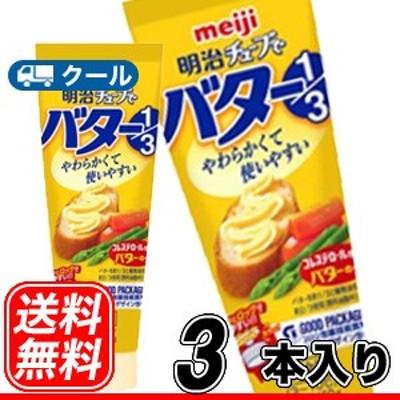 明治チューブでバター1/3 【クール便】160g×3本 送料無料