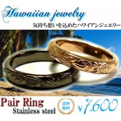 送料無料 刻印無料 ペアハワイアンジュエリー ペアリング 指輪 ブラック ピンクゴールド ステンレス BOX付き/grs8361b-ropair