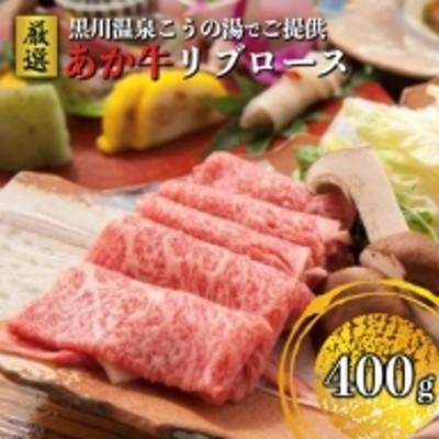 黒川温泉旅館こうの湯女将厳選!くまもとあか牛リブローススライス(400g)