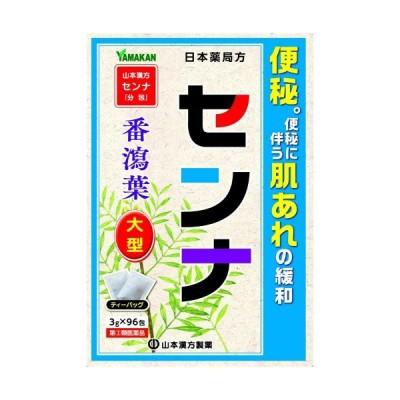 【指定第2類医薬品】《山本漢方製薬》 日局センナ ティーバッグ 3g×96包 (便秘・肌荒れ)