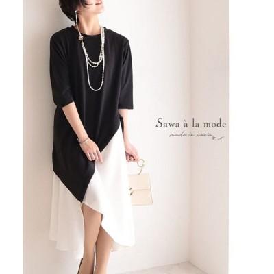 【サワアラモード】 シルエットが美しいモノトーンワンピース レディース ブラック F Sawa a la mode