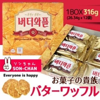 クラウン・バターワッフルクッキー(1箱あたり)316g x 1箱 スナック おつまみ 韓国産 韓国菓子 バター ワプル