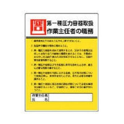 ユニット 作業主任者職務板 エコユニボード・600X450/80807_8156 第一種圧力容器取扱