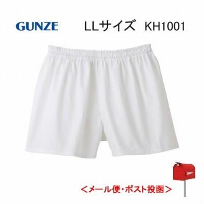 GUNZE グンゼ 日本製 快適工房 パンツ 前とじ 3枚セット メンズ  綿100% コットン 男性 紳士 下着 肌着 インナー やわらか  KH1001 サイズ:LL