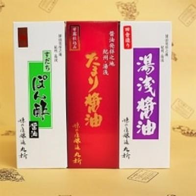 紀州名産 湯浅醤油・たまり醤油・すだちぽん酢 3本組
