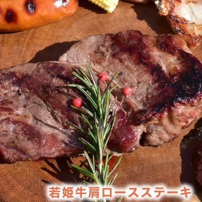 肉 訳あり ステーキ お中元 ギフト お取り寄せ グルメ 食品 2021 御歳暮 牛肉 ポイント消化 若姫牛 厚切り 肩ロース 200g