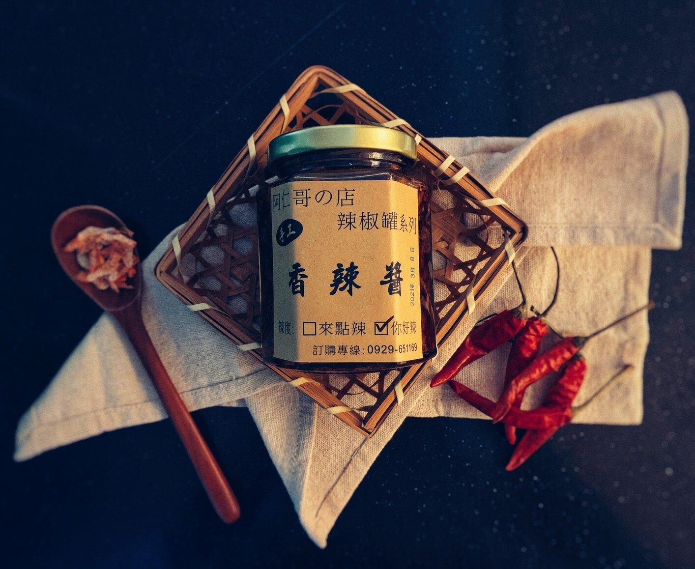 秘製手工~香辣干貝醬 280ml  來點辣(小辣) (XO醬/海鮮醬/辣椒醬/調味醬/拌醬/沾醬)