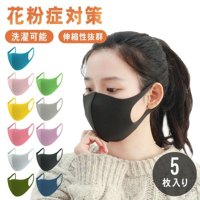 マスク 花粉 UVカット 個包装 水洗い可能 通気性 立体マスク ハウスダスト対策 飛沫予防 送料無料