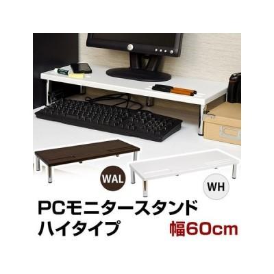 【送料無料】PCモニタースタンド・ハイタイプ ウォールナット パソコン モニター 収納 モニター台 キーボード すっきり W600