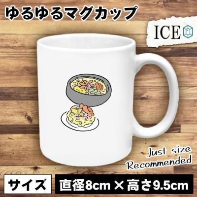ちらし寿司 おもしろ マグカップ コップ 陶器 可愛い かわいい 白 シンプル かわいい カッコイイ シュール 面白い ジョーク ゆるい プレゼント プレゼント ギフ