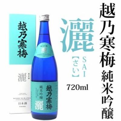 越乃寒梅 純米吟醸酒 灑(さい)720ml 石本酒造[専用化粧箱付]日本酒ギフト