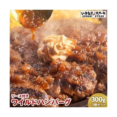 【アウトレット】賞味期限2021年8月23日まで いきなりステーキ ワイルドハンバーグ300g×3個セット 【ギフト 内祝い グルメ ビーフ ハンバーグ 牛 肉 お肉】