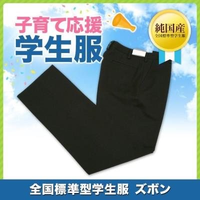 子育て応援学生服ズボン 全国標準型学生ズボン 東レスーパーブラック生地使用