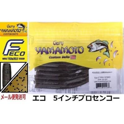 エコ ゲーリーヤマモト 5インチプロセンコー 297 グリーンパンプキン/ ブラックフレーク 101238