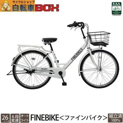 自転車 ファインバイク 26インチ 3段変速 通勤 通学 nkg-fb263