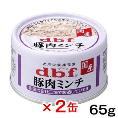 デビフ 豚肉ミンチ 65g 2缶入り 関東当日便