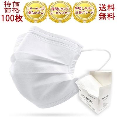 (即日発送) セールマスク 箱 100枚 白色 使い捨て 不織布 ウィルス対策 ますく レギュラーサイズ