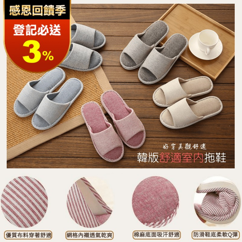 韓版舒適防滑室內拖鞋