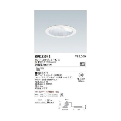 遠藤照明 ERD2354S LEDウォールウォッシャーダウンライト WW Rs-7 非調光 電球色3000K [代引き不可]