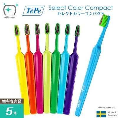 歯ブラシ テペ  セレクトカラーコンパクト 5本 メール便送料無料